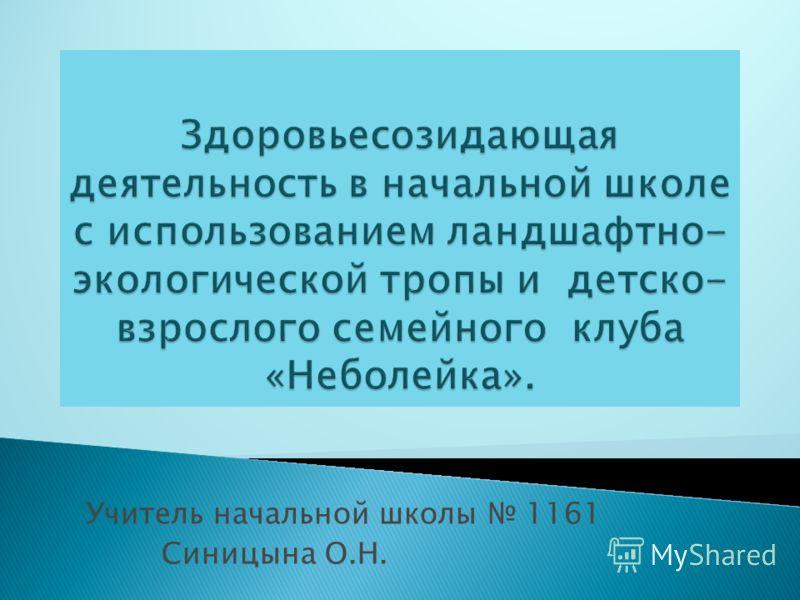 Учитель начальной школы 1161 Синицына О.Н.