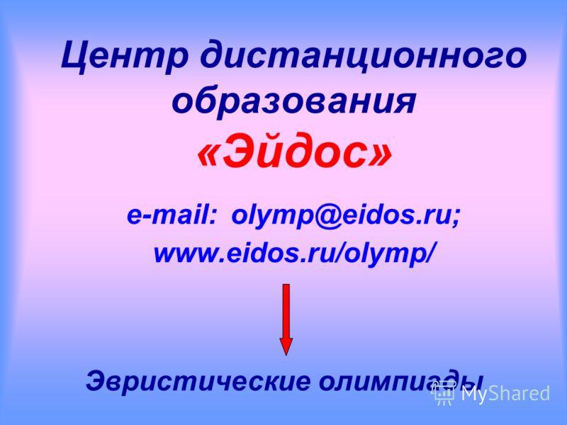 Центр дистанционного образования «Эйдос» e-mail: olymp@eidos.ru; www.eidos.ru/olymp/ Эвристические олимпиады