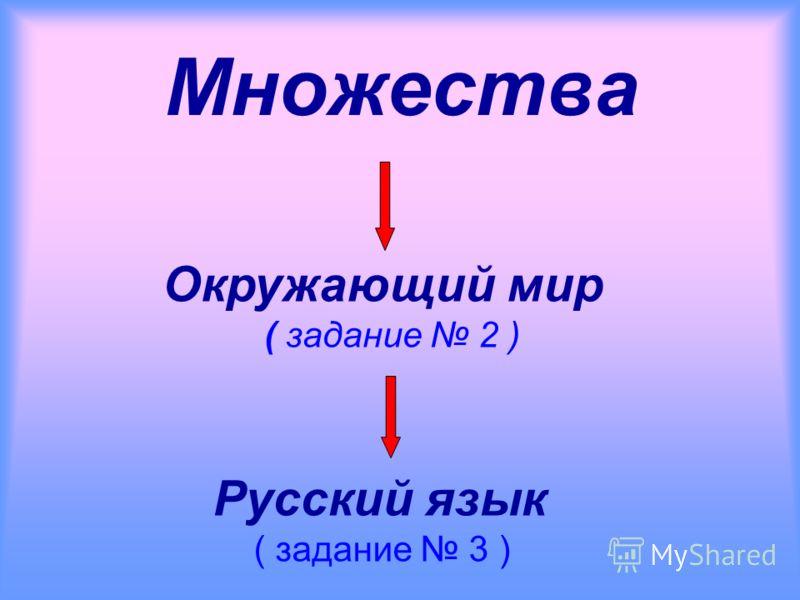 Множества Окружающий мир ( задание 2 ) Русский язык ( задание 3 )