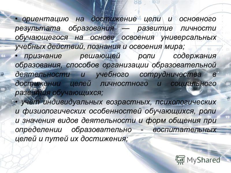 ИНФОРМАЦИОННО- ОБРАЗОВАТЕЛЬНАЯ СРЕДА – ВАЖНЕЙШИЙ КОМПОНЕНТ НОВОЙ СИСТЕМЫ ОБРАЗОВАНИЯ ориентацию на достижение цели и основного результата образования развитие личности обучающегося на основе освоения универсальных учебных действий, познания и освоени