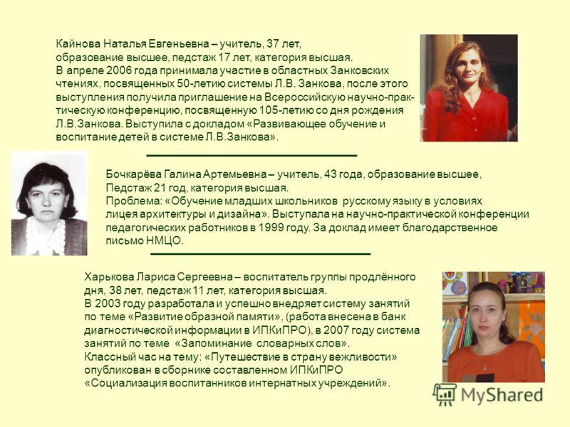 Кайнова Наталья Евгеньевна – учитель, 37 лет, образование высшее, педстаж 17 лет, категория высшая. В апреле 2006 года принимала участие в областных Занковских чтениях, посвященных 50-летию системы Л.В. Занкова, после этого выступления получила пригл