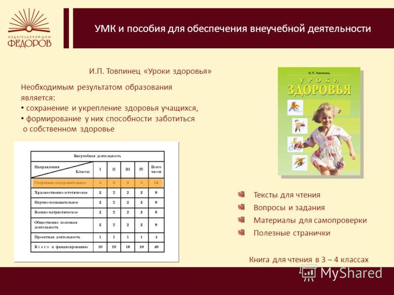 УМК и пособия для обеспечения внеучебной деятельности Книга для чтения в 3 – 4 классах Тексты для чтения Вопросы и задания Материалы для самопроверки Полезные странички Необходимым результатом образования является: сохранение и укрепление здоровья уч