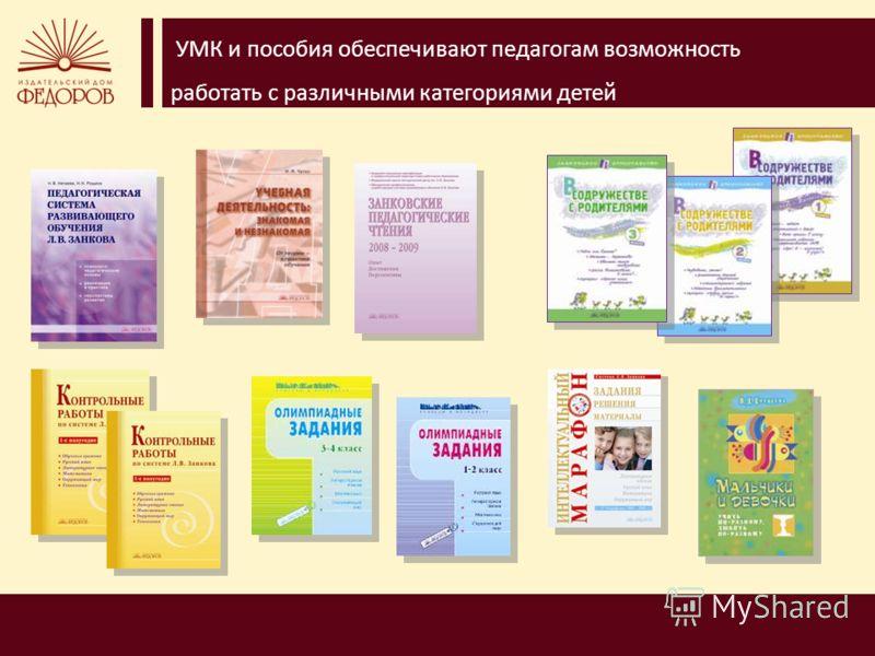 УМК и пособия обеспечивают педагогам возможность работать с различными категориями детей