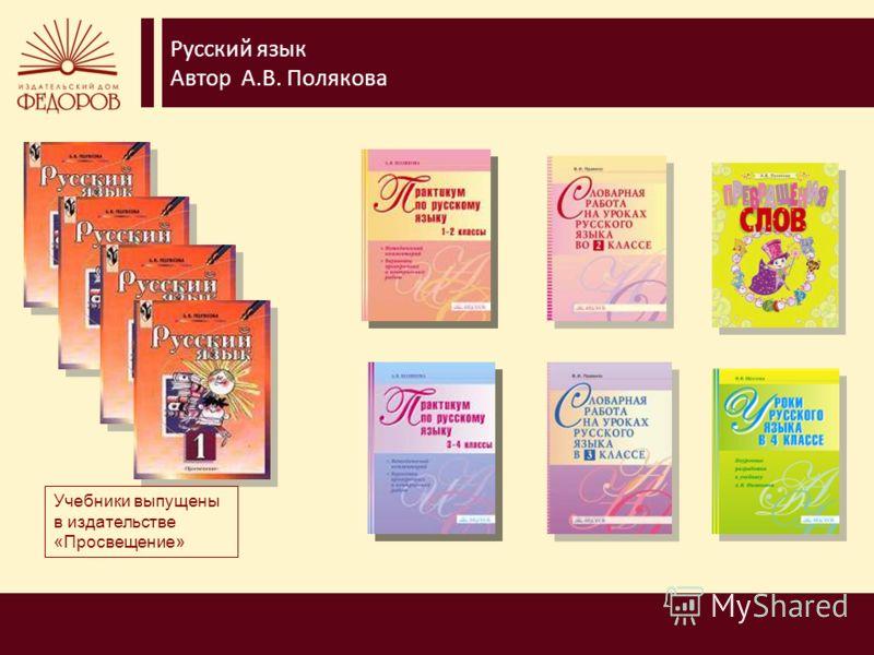 Русский язык Автор А.В. Полякова Учебники выпущены в издательстве «Просвещение»