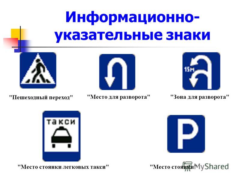 Информационно- указательные знаки Место для разворотаЗона для разворота Пешеходный переход Место стоянки легковых такси Место стоянки