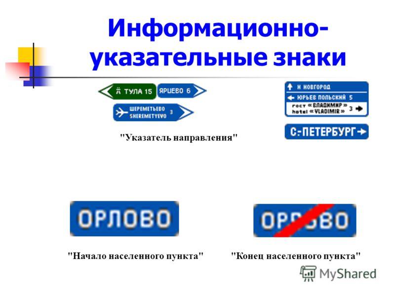 Информационно- указательные знаки Указатель направления Начало населенного пункта Конец населенного пункта