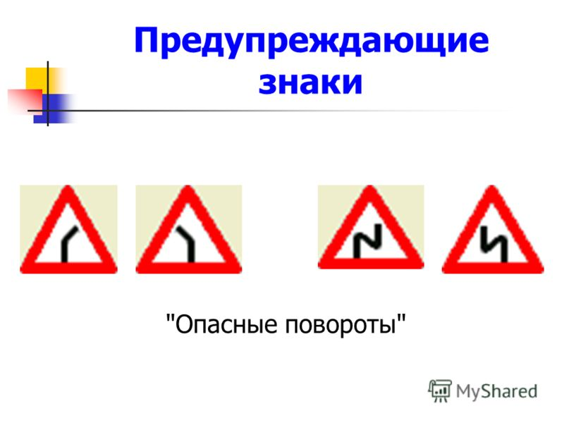 Предупреждающие знаки Опасные повороты