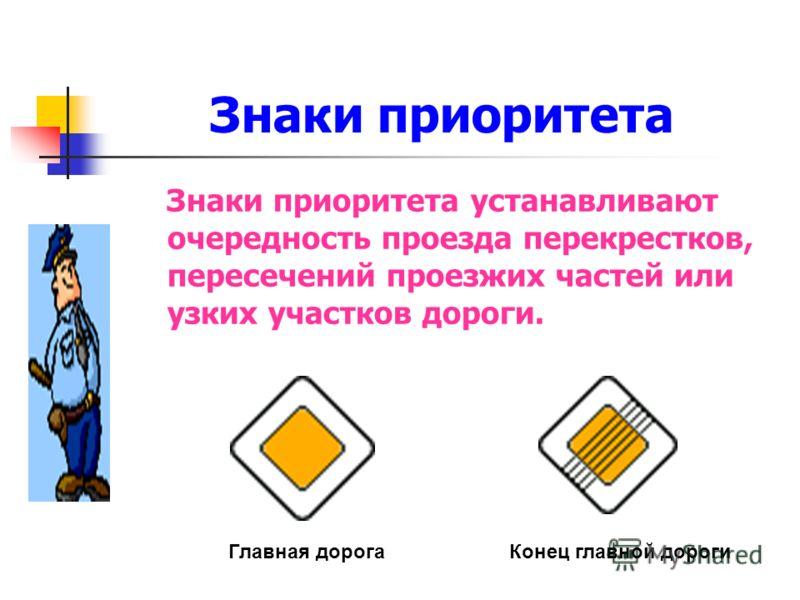 Знаки приоритета Знаки приоритета устанавливают очередность проезда перекрестков, пересечений проезжих частей или узких участков дороги. Главная дорогаКонец главной дороги