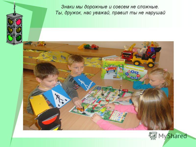 Реализация образовательной программы, направленной на формирование у воспитанников безопасного поведения на улицах города