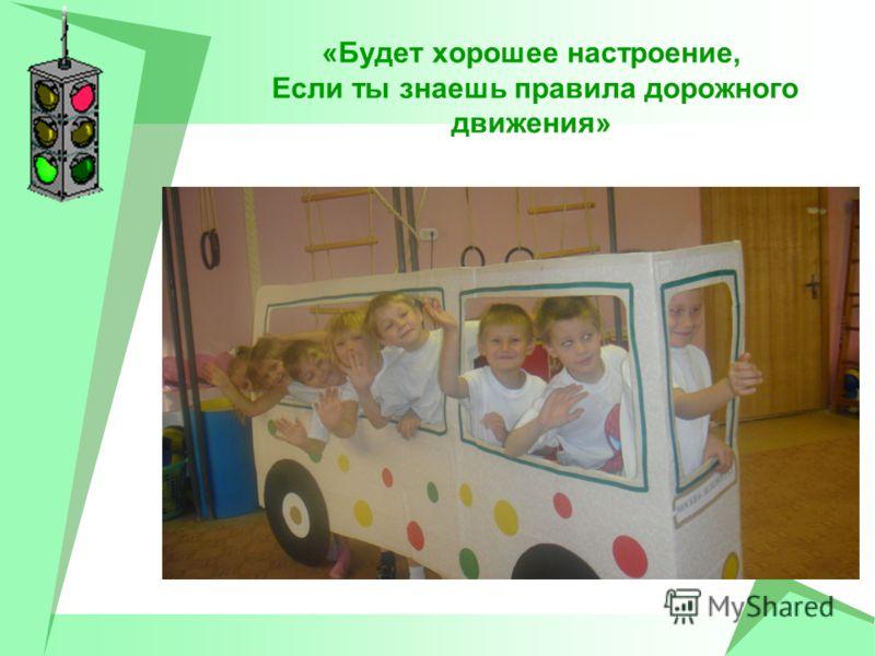Пусть к дороге уваженье всякий чувствует всегда, Только там, где нарушенье, ходит рядышком беда.
