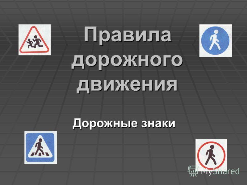 Правила дорожного движения Дорожные знаки
