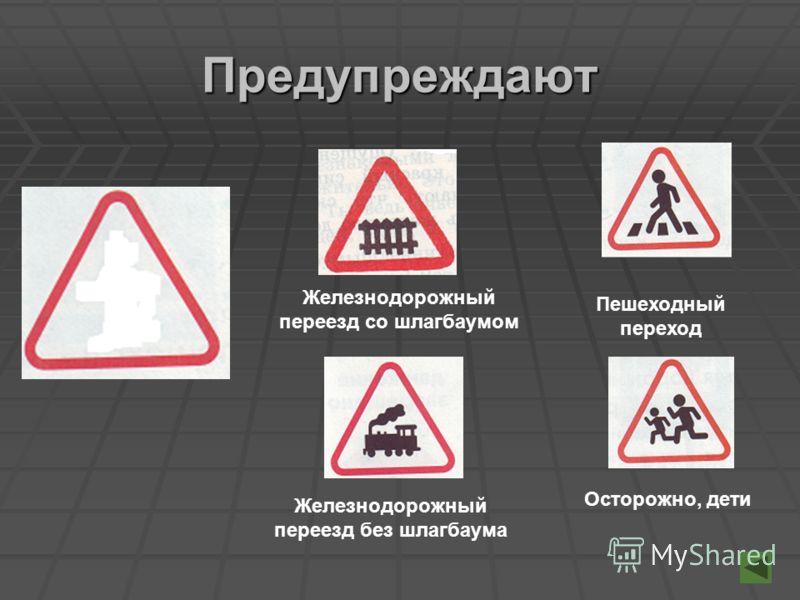 Предупреждают Железнодорожный переезд без шлагбаума Железнодорожный переезд со шлагбаумом Пешеходный переход Осторожно, дети