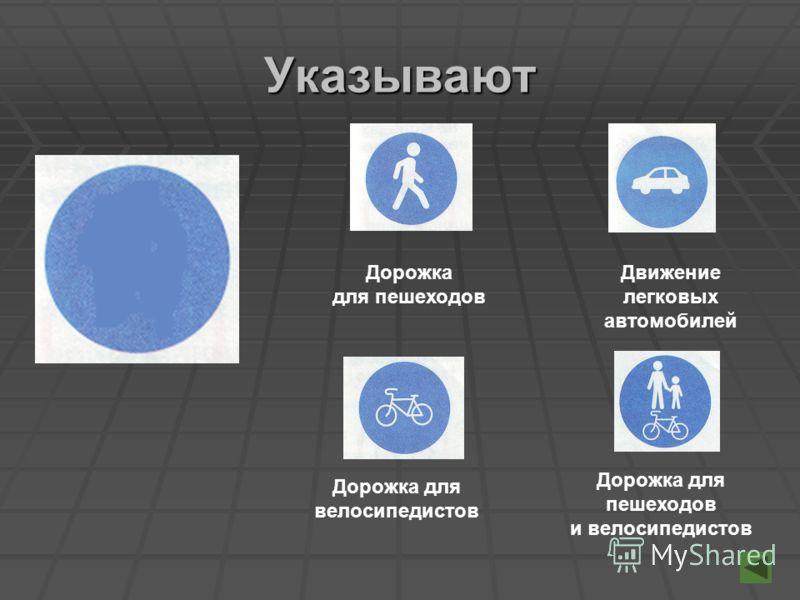 Указывают Дорожка для пешеходов Движение легковых автомобилей Дорожка для велосипедистов Дорожка для пешеходов и велосипедистов