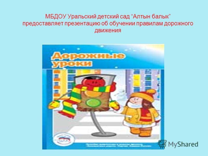 МБДОУ Уральский детский сад Алтын балык предоставляет презентацию об обучении правилам дорожного движения