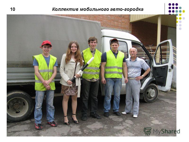 10 Коллектив мобильного авто-городка