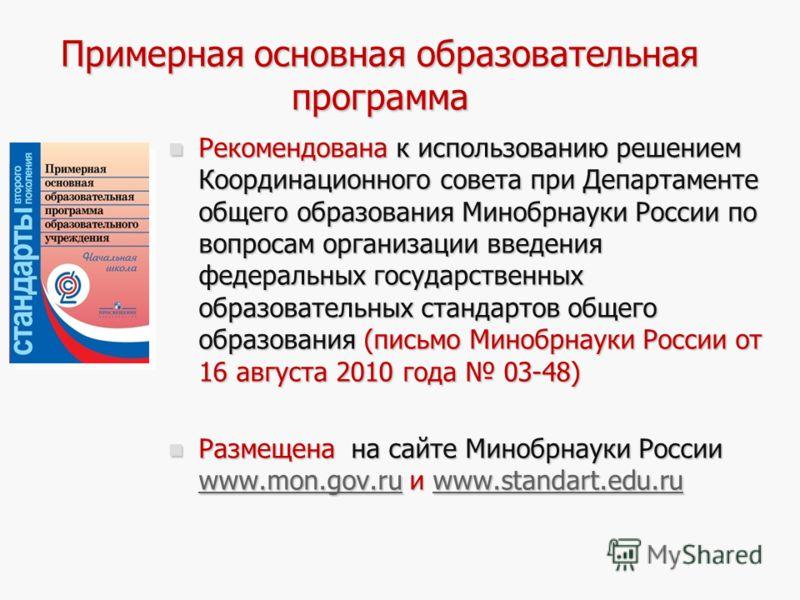 Примерная основная образовательная программа 45 Рекомендована к использованию решением Координационного совета при Департаменте общего образования Минобрнауки России по вопросам организации введения федеральных государственных образовательных стандар
