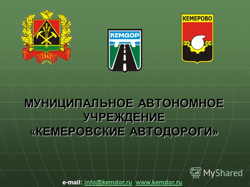 МУНИЦИПАЛЬНОЕ АВТОНОМНОЕ УЧРЕЖДЕНИЕ « КЕМЕРОВСКИЕ АВТОДОРОГИ » e-mail: info@kemdor.ru www.kemdor.ruinfo@kemdor.ruwww.kemdor.ru