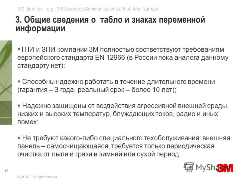 3M Identifier – e.g., 3M Corporate Communications (16 pt. Arial Narrow) 12 © 3M 2007. All Rights Reserved. 3. Общие сведения о табло и знаках переменной информации ТПИ и ЗПИ компании 3М полностью соответствуют требованиям европейского стандарта EN 12