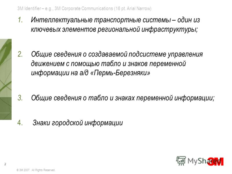 3M Identifier – e.g., 3M Corporate Communications (16 pt. Arial Narrow) 2 © 3M 2007. All Rights Reserved. 1. Интеллектуальные транспортные системы – о