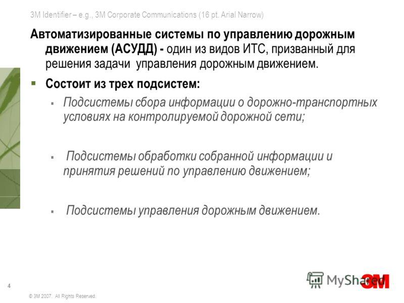 3M Identifier – e.g., 3M Corporate Communications (16 pt. Arial Narrow) 4 © 3M 2007. All Rights Reserved. Автоматизированные системы по управлению дор