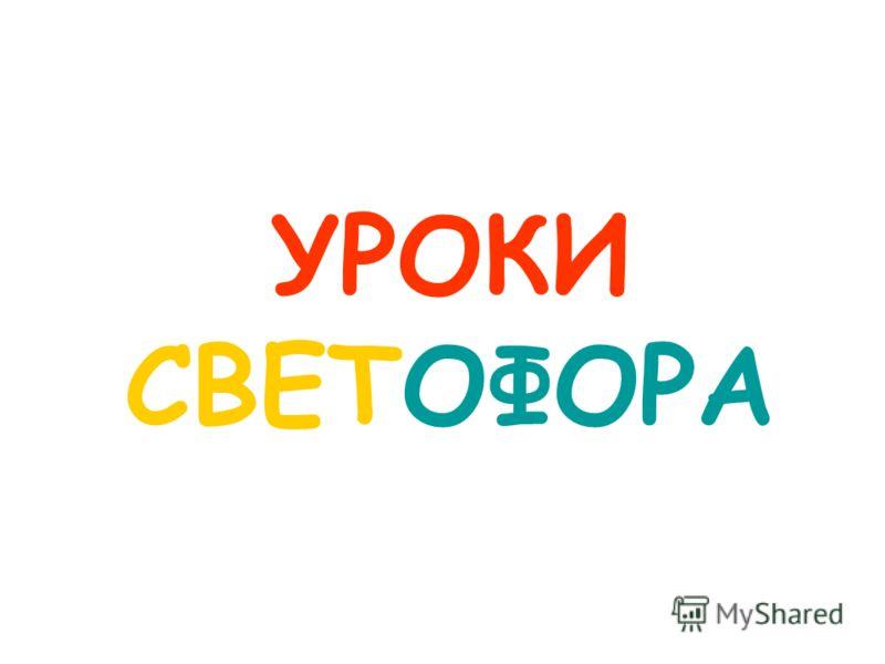 УРОКИ СВЕТОФОРА
