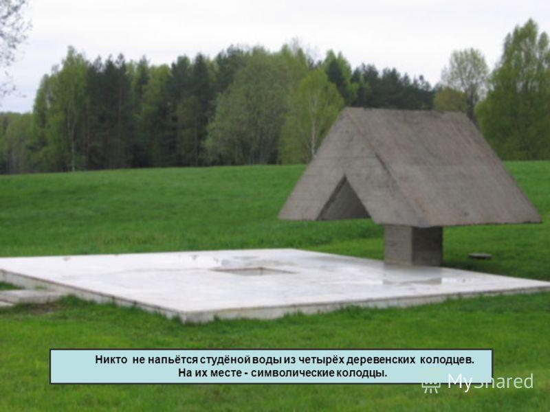 Никто не напьётся студёной воды из четырёх деревенских колодцев. На их месте - символические колодцы.