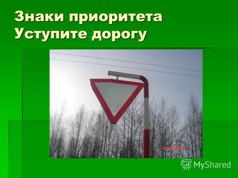Знаки приоритета Уступите дорогу