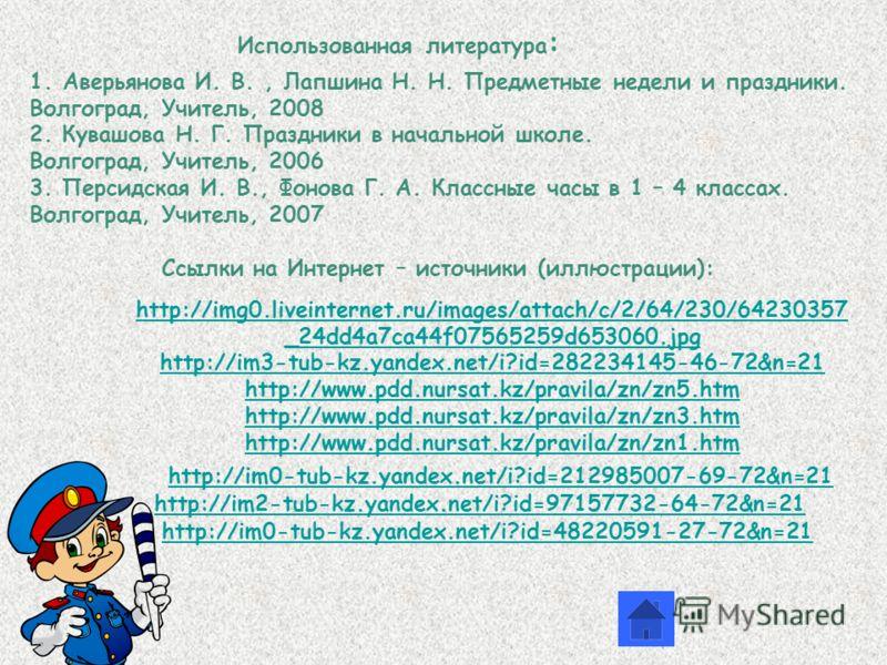 http://img0.liveinternet.ru/images/attach/c/2/64/230/64230357 _24dd4a7ca44f07565259d653060.jpg http://im3-tub-kz.yandex.net/i?id=282234145-46-72&n=21 http://www.pdd.nursat.kz/pravila/zn/zn5.htm http://www.pdd.nursat.kz/pravila/zn/zn3.htm http://www.p