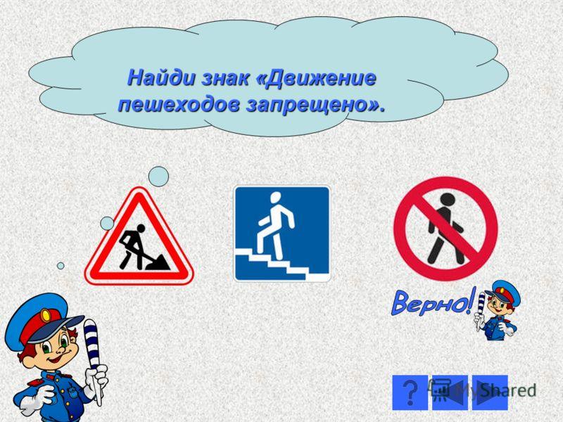 Найди знак «Движение пешеходов запрещено».