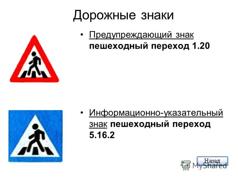 Дорожные знаки Предупреждающий знак пешеходный переход 1.20 Информационно-указательный знак пешеходный переход 5.16.2