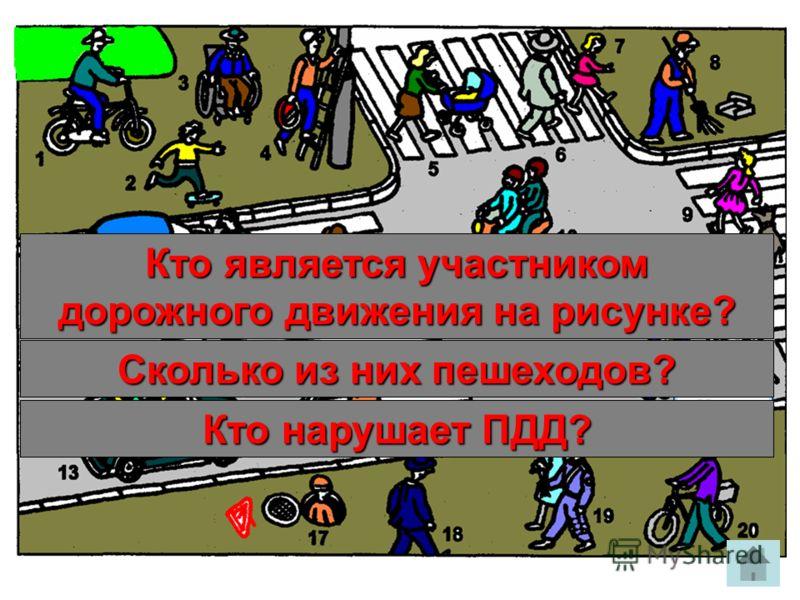 Кто является участником дорожного движения на рисунке? Сколько из них пешеходов? Кто нарушает ПДД?