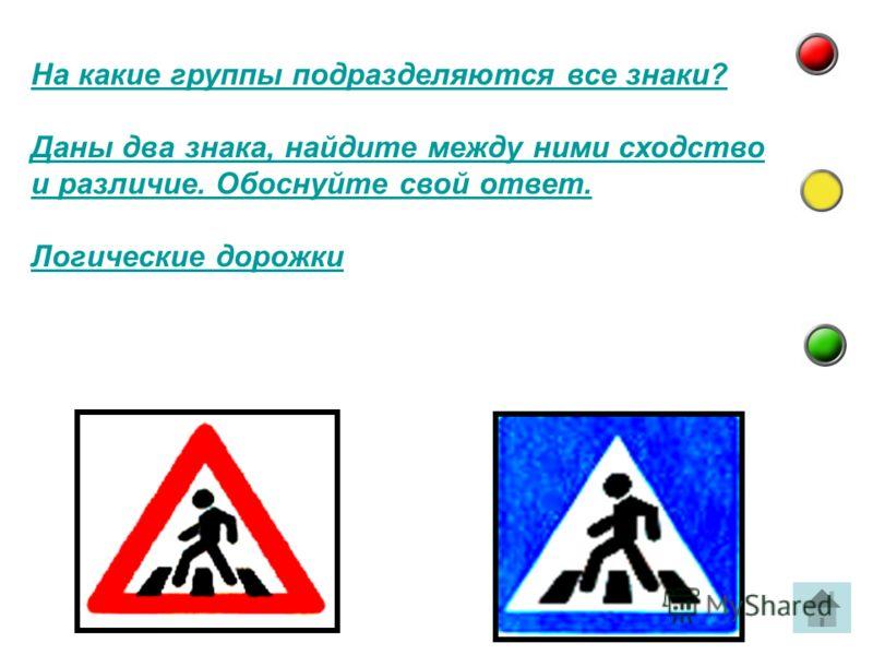 На какие группы подразделяются все знаки? Даны два знака, найдите между ними сходство и различие. Обоснуйте свой ответ. Логические дорожки