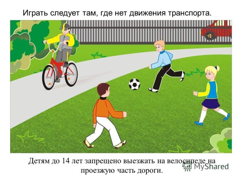 Почему опасно играть рядом с дорогой?