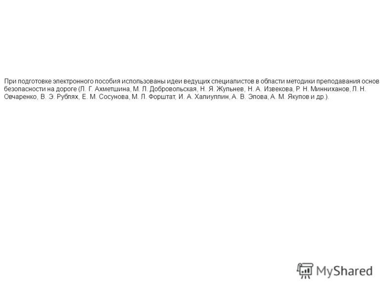 Безопасность и правила дорожного движения: мультимедийное электронное пособие для начальных классов общеобразовательной школы. В программе Microsoft Office PowerPoint. Барнаул, 2006 (приложение к комплекту плакатов).