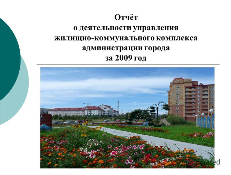 Отчёт о деятельности управления жилищно-коммунального комплекса администрации города за 2009 год