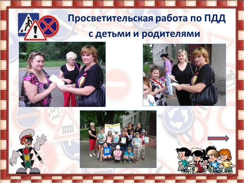 Просветительская работа по ПДД с детьми и родителями