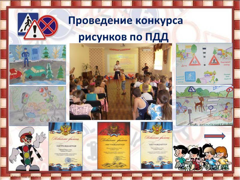 Проведение конкурса рисунков по ПДД