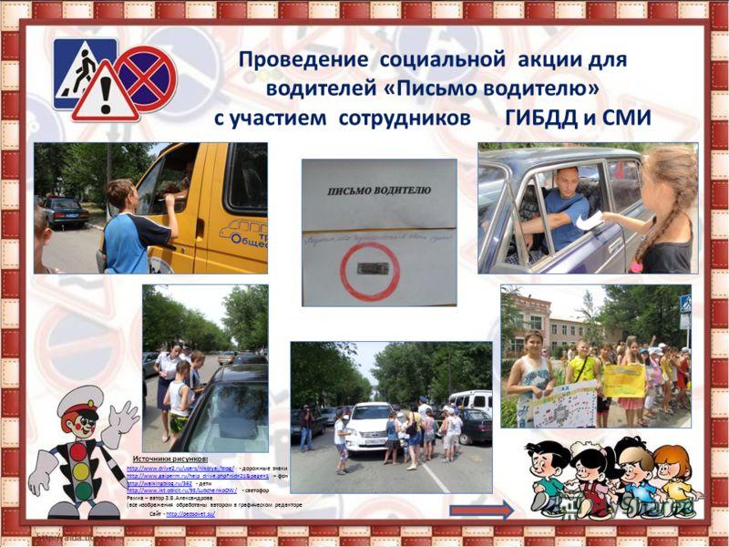 Сайт - http://pedsovet.su/http://pedsovet.su/ http://www.drive2.ru/users/nikolyaj/blog/http://www.drive2.ru/users/nikolyaj/blog/ - дорожные знаки http://www.gaiperm.ru/help_drive.php?nid=21&page=1http://www.gaiperm.ru/help_drive.php?nid=21&page=1 – ф