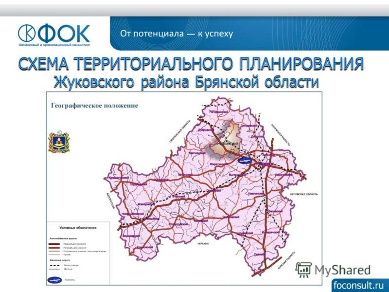 Проект схемы территориального
