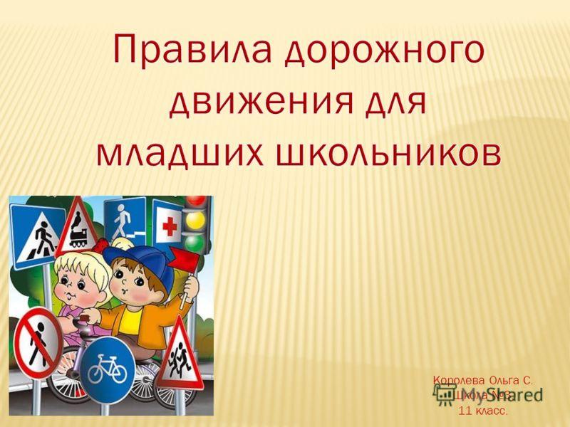 Королева Ольга С. Школа 3, 11 класс.