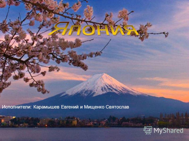 Исполнители: Карамышев Евгений и Мищенко Святослав