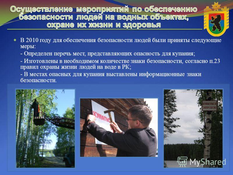 В 2010 году для обеспечения безопасности людей были приняты следующие меры: - Определен перечь мест, представляющих опасность для купания; - Изготовлены в необходимом количестве знаки безопасности, согласно п.23 правил охраны жизни людей на воде в РК