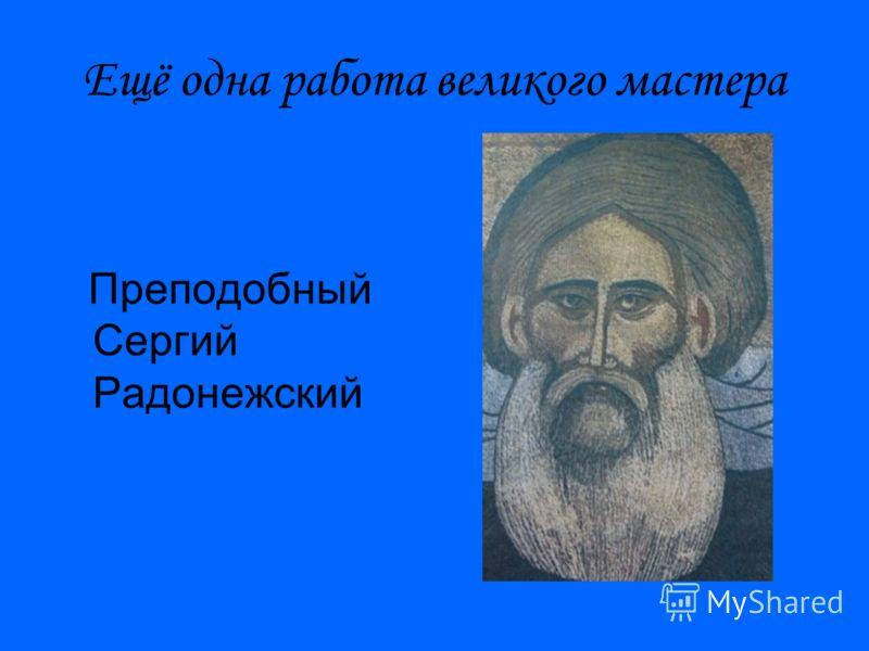 Ещё одна работа великого мастера Преподобный Сергий Радонежский