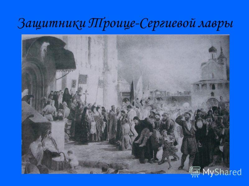 Защитники Троице-Сергиевой лавры