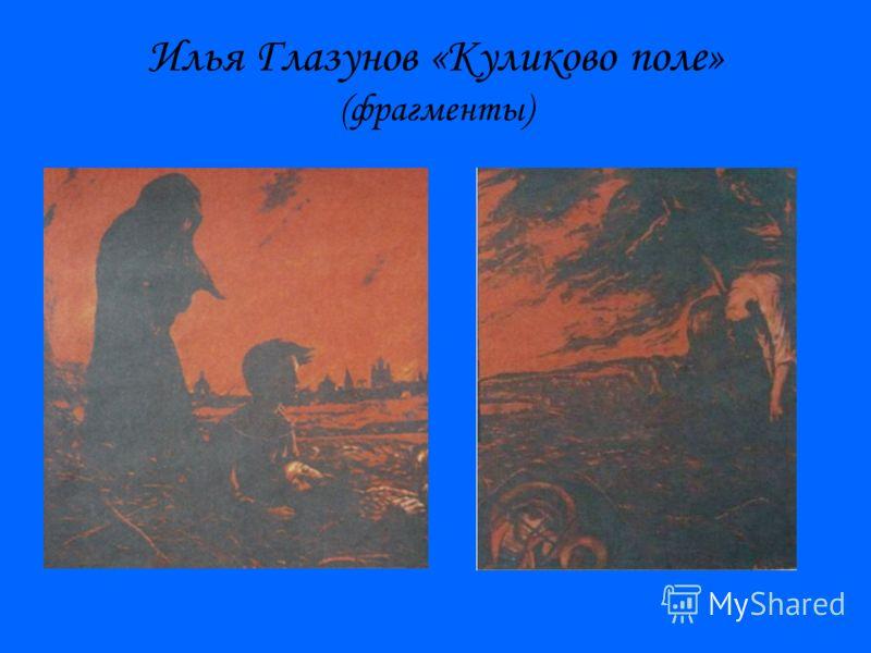 Илья Глазунов «Куликово поле» (фрагменты)