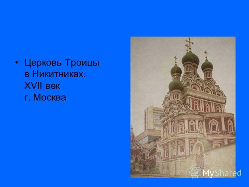 Церковь Троицы в Никитниках. XVII век г. Москва