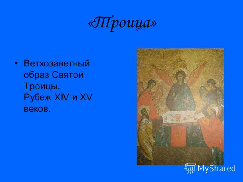 «Троица» Ветхозаветный образ Святой Троицы. Рубеж XIV и XV веков.