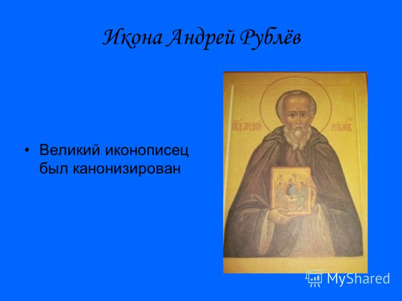Икона Андрей Рублёв Великий иконописец был канонизирован