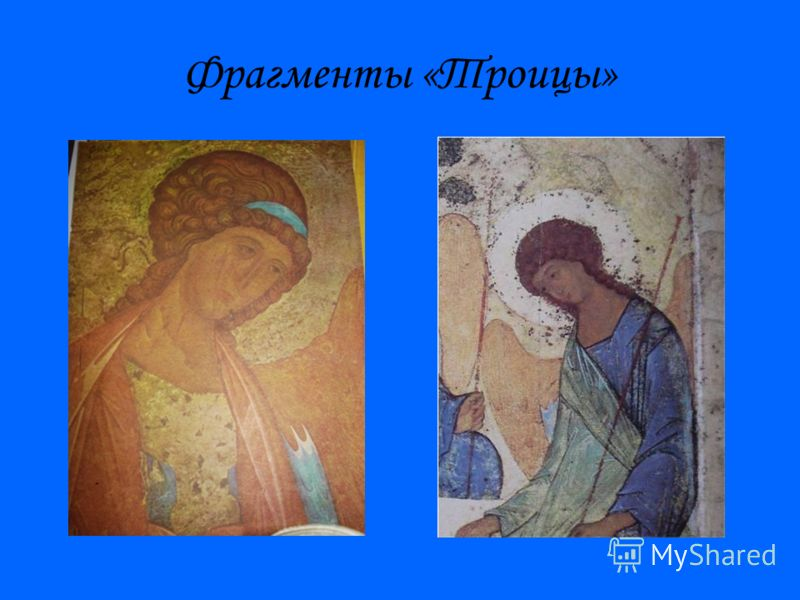 Фрагменты «Троицы»