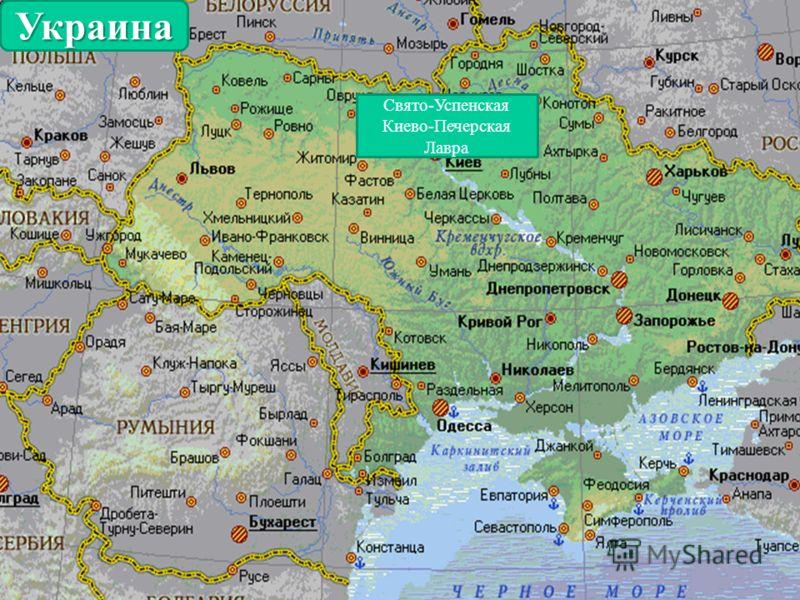 Свято-Успенская Киево-Печерская Лавра Украина